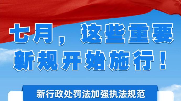 """新行政處罰法、""""證照分離""""改革……一批民生新規明起施行"""