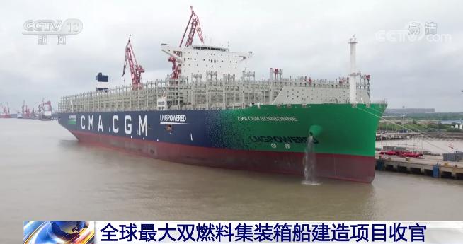 必晟娱乐新闻:全球最大双燃料集装箱船建造项目收官:这艘船堪称海上绿巨人