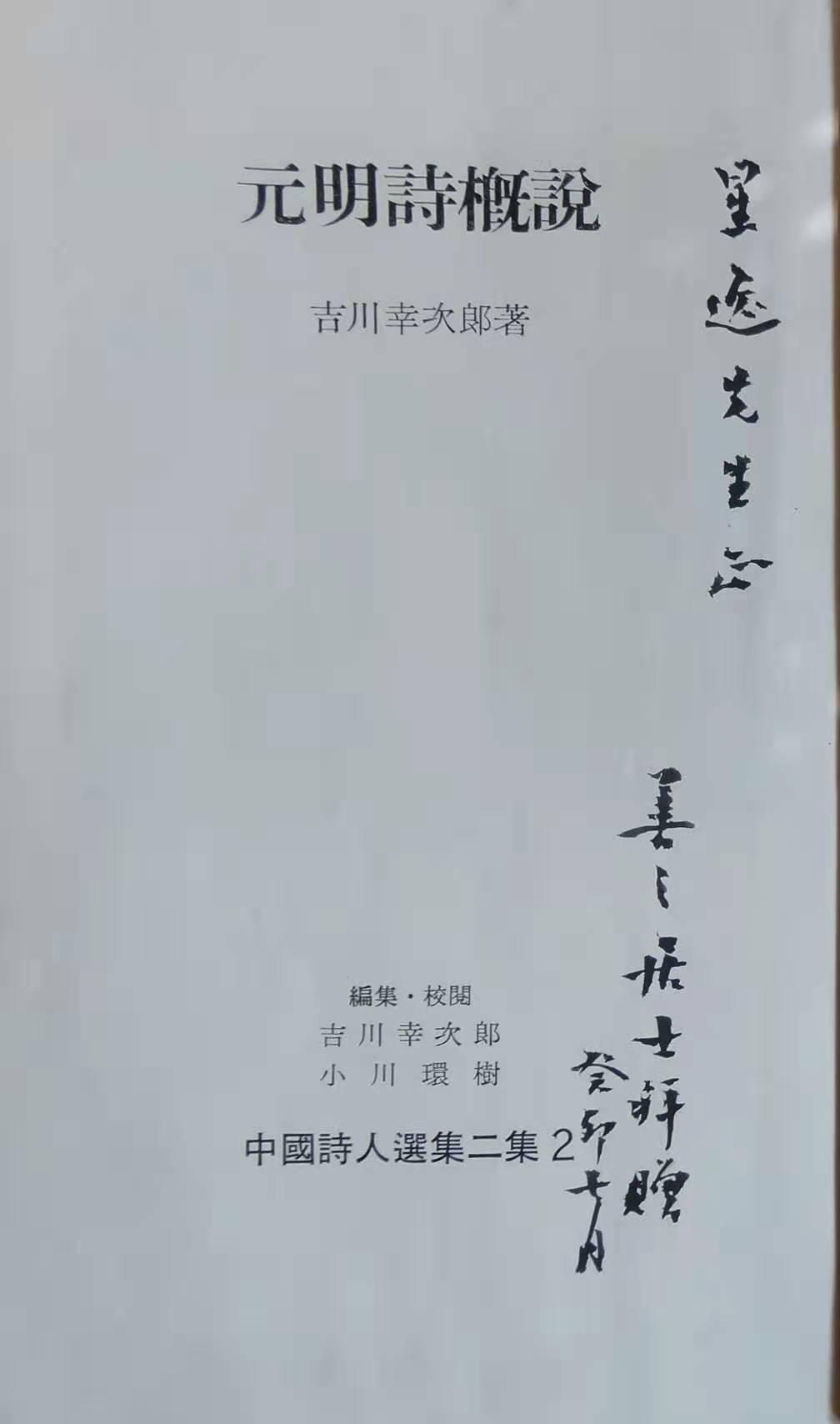 吉川幸次郎(善之居士)寄赠给张心逸的《元明诗概说》