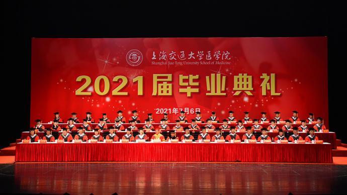 上海交大医学院院长叮嘱毕业生:做一名病人爱戴的医务工作者