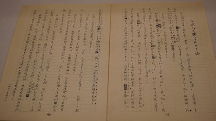 手跡里的心跡,馬克思魯迅啟功手稿國圖呈現