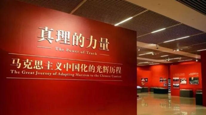 人民日報評論員:新征程上,必須繼續推進馬克思主義中國化