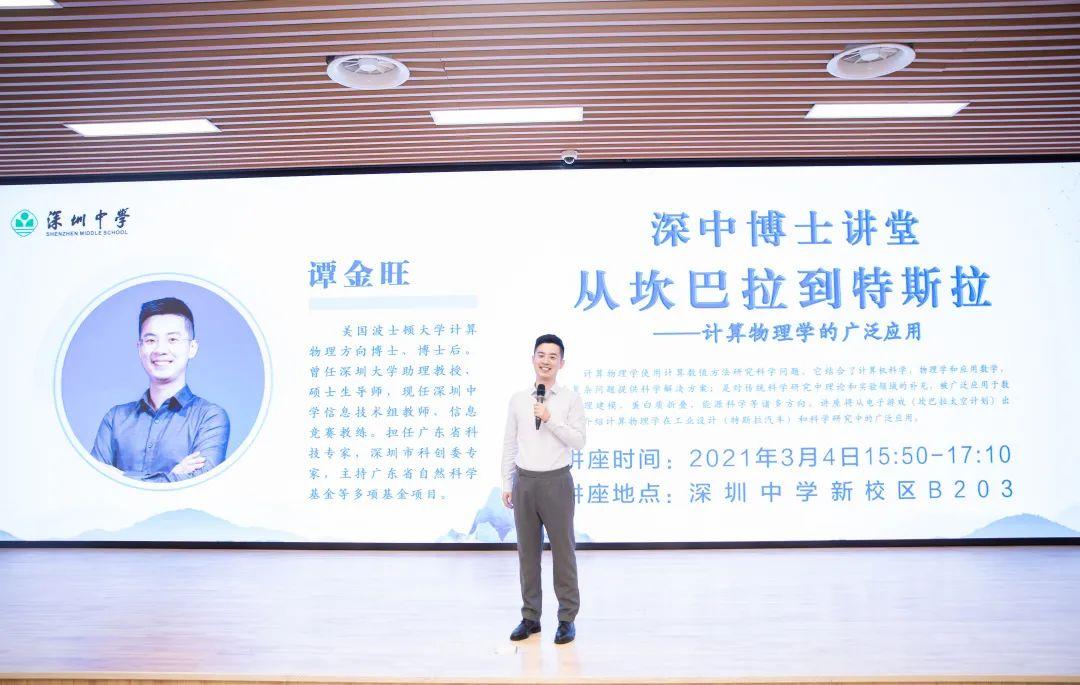 谭金旺 深圳大学官网 图