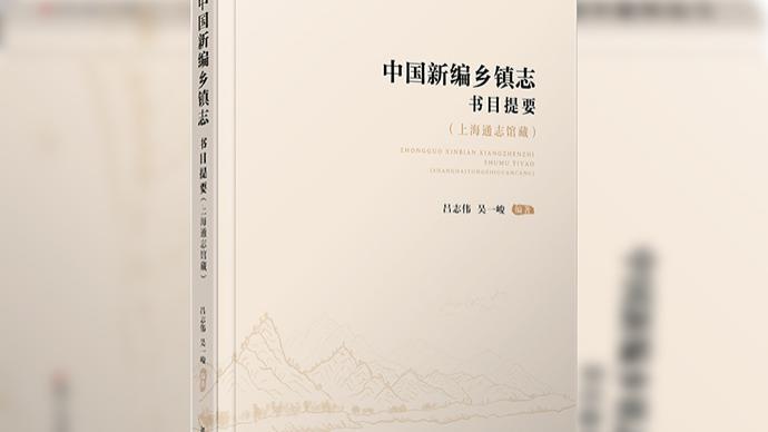 提升地方文化自信,《中国新编乡镇志书目提要》面世
