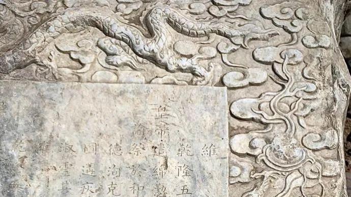 北京朝陽區發現固倫和敬公主園寢,她是乾隆與富察皇后之女