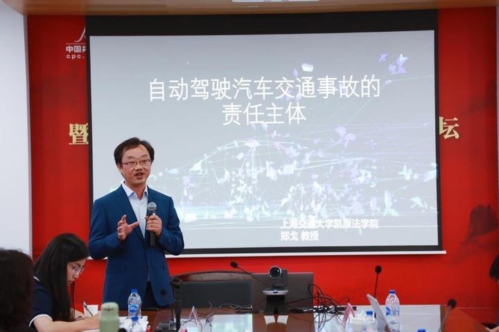 上海交通大學凱原法學院教授鄭戈在研討論會上演講 上海交大凱原法學院官方微信號 圖