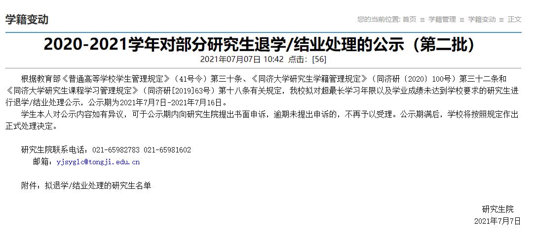 同濟大學公示 網頁截圖