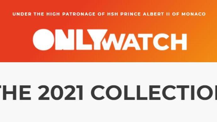 Only Watch慈善拍賣開啟橙色主題,今年標王會是誰?