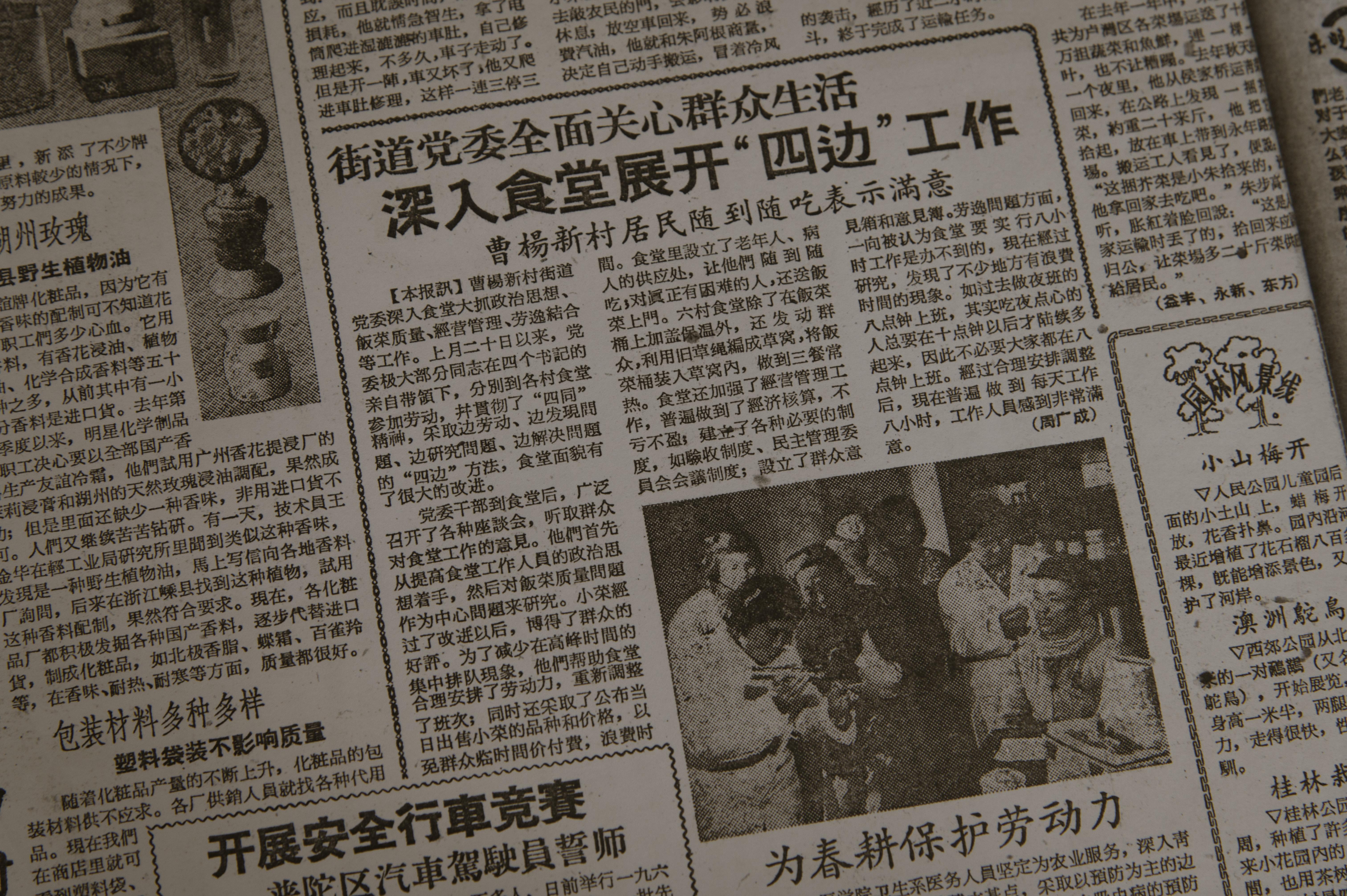新民晚报 1961年1月14日 4版 孟惠普 毕馨元(翻拍)