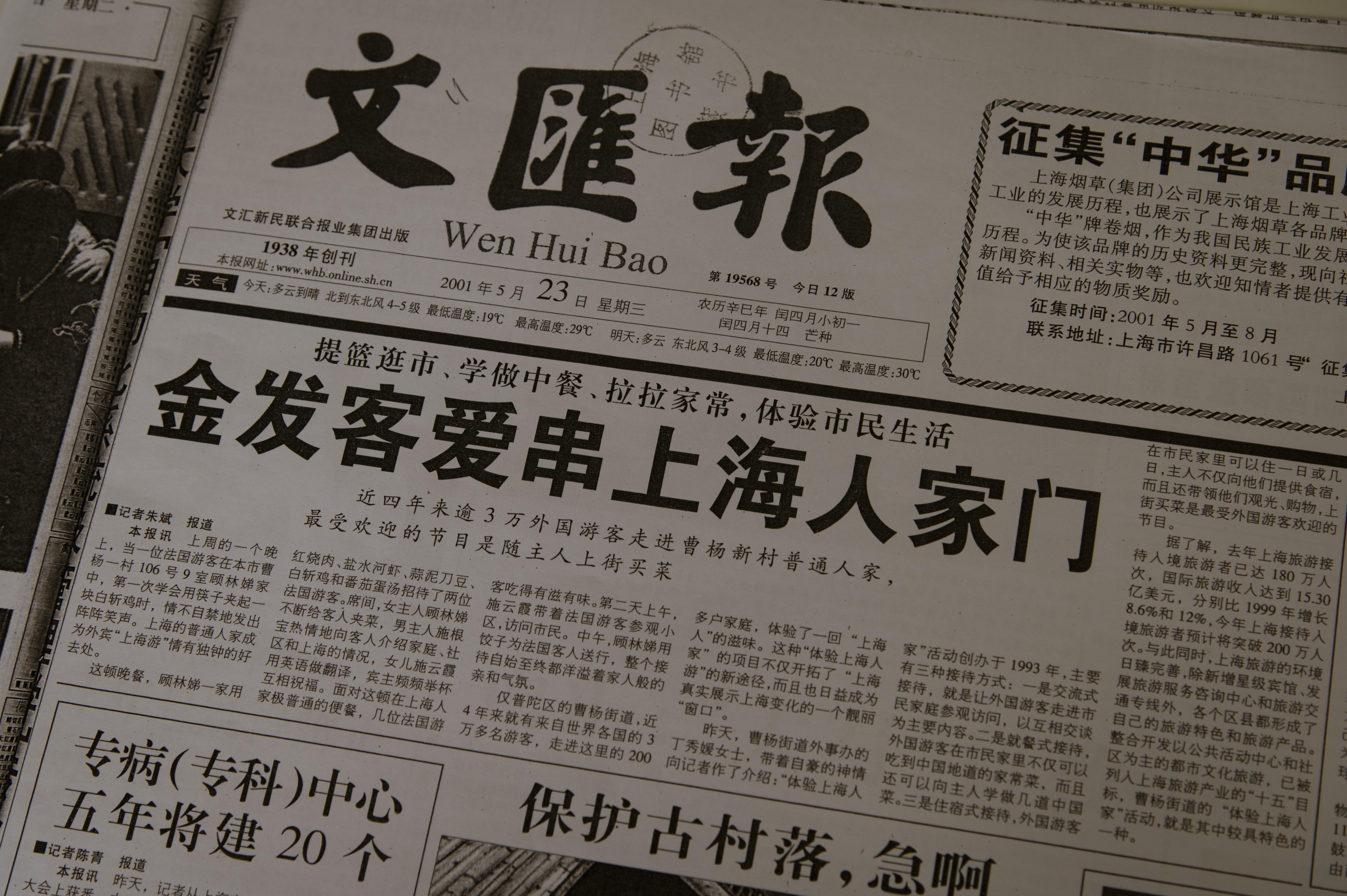 文汇报 2001年5月23日 头版 孟惠普 毕馨元(翻拍)