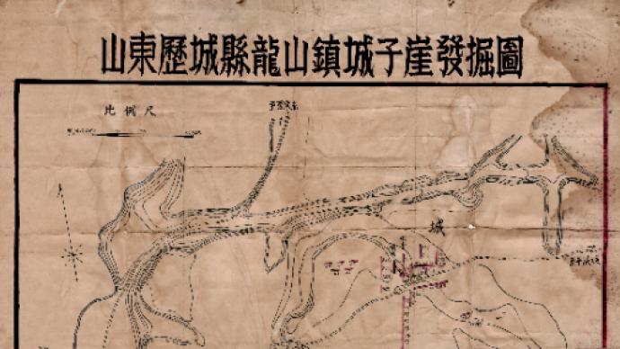 """山東百年考古:從動搖""""中國文化西來說""""的城子崖看起"""
