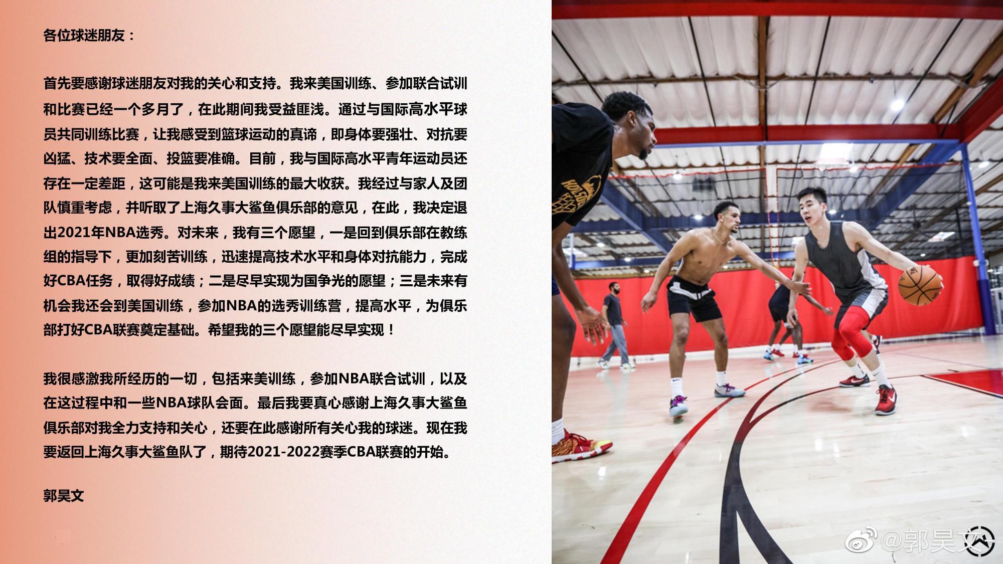 郭昊文微博。