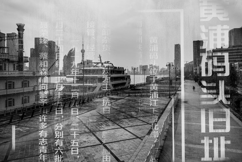 《黄埔码头旧址》 原方摄影
