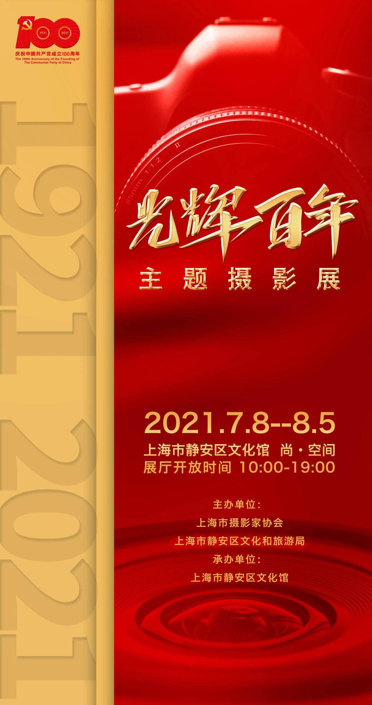 """""""光辉百年""""主题摄影展海报"""