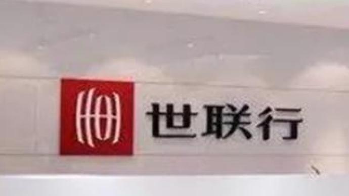 """世聯行總部擬遷往珠海橫琴,深圳為""""大交易""""業務總部"""