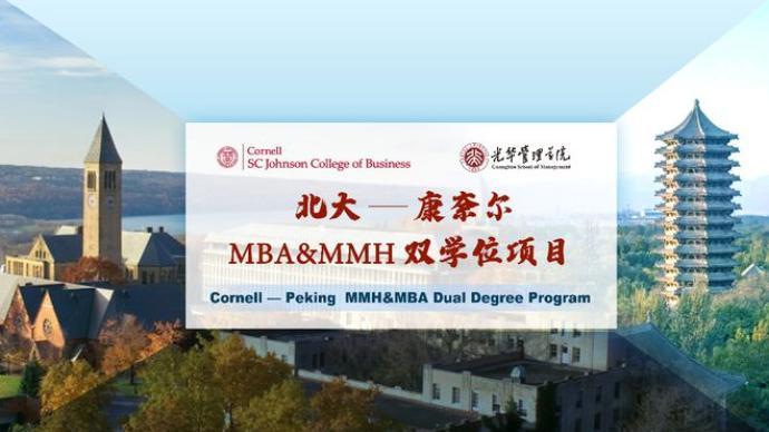 北大聯合康奈爾大學發布MBA與MMH雙學位項目