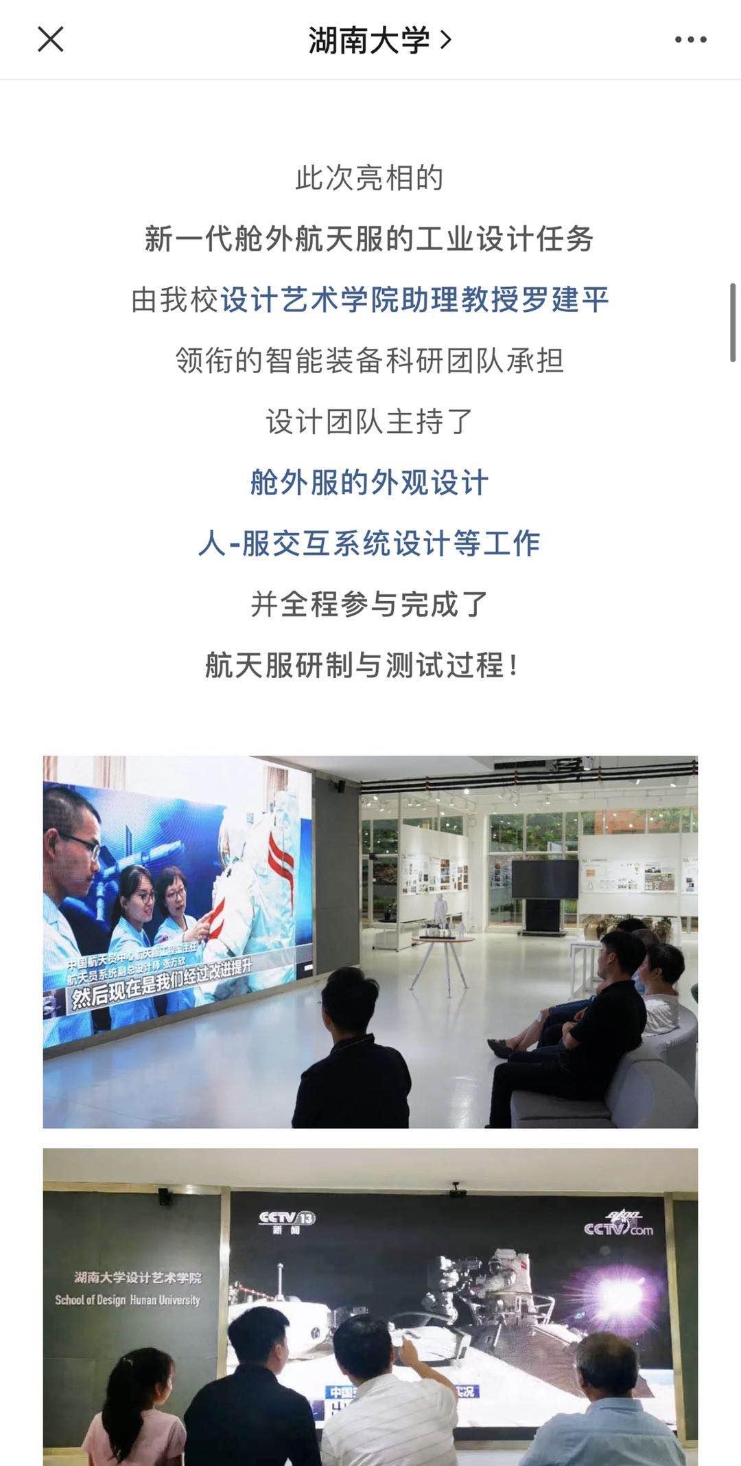 湖南大学7月4日微信公众号推文介绍。湖南大学官方微信公众账号 图
