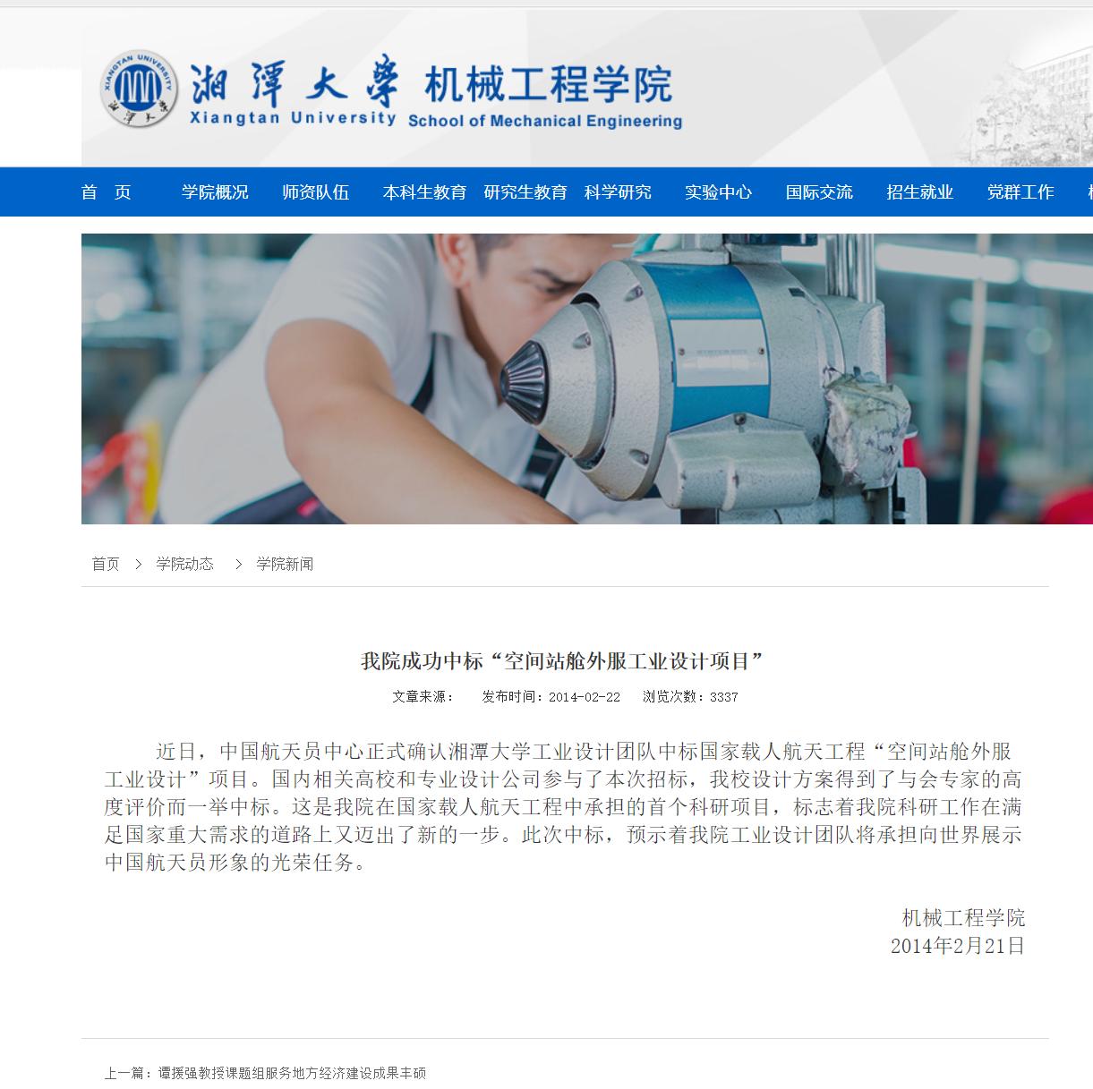 2014年湘潭大学机械工程学院在其官网发布成功中标的信息。湘潭大学机械工程学院官网 图