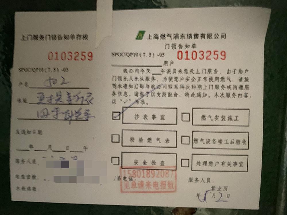 燃气公司工作人员无法联系到502,在其门上贴了换表通知