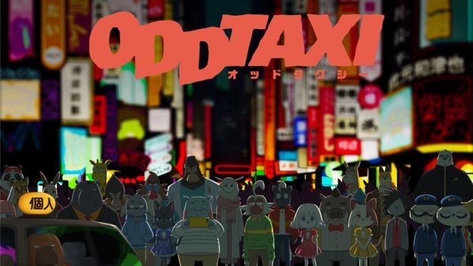 《奇巧計程車》:東京動物殺人事件
