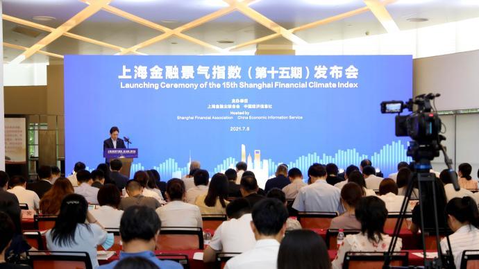上海金融景氣指數同比增5.6%,金融創新子指數快速增長