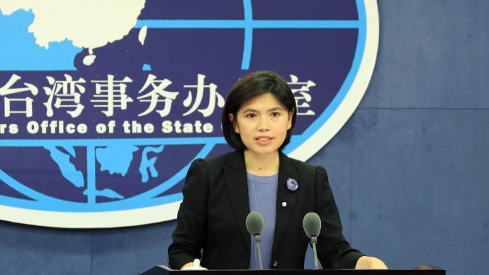 臺陸委會發布所謂涉港報告妄評香港事務,國臺辦回應