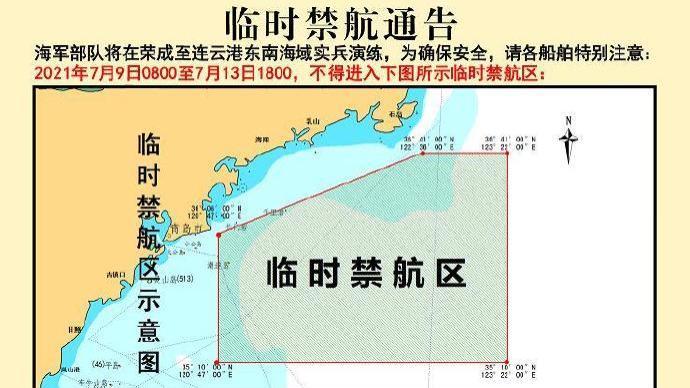 海軍部隊將在榮成至連云港東南海域實兵演練,不得進入