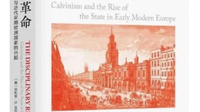 新書討論會︱《規訓革命》:歷史學與社會科學何以交融?