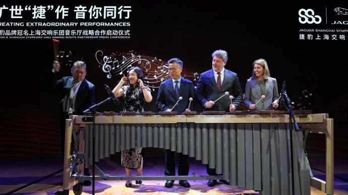 獲商業冠名,上海交響樂團音樂廳有了一個新名字