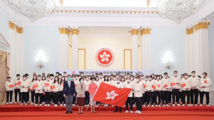 東京奧運會中國香港代表團授旗典禮舉行,林鄭月娥:祝凱旋