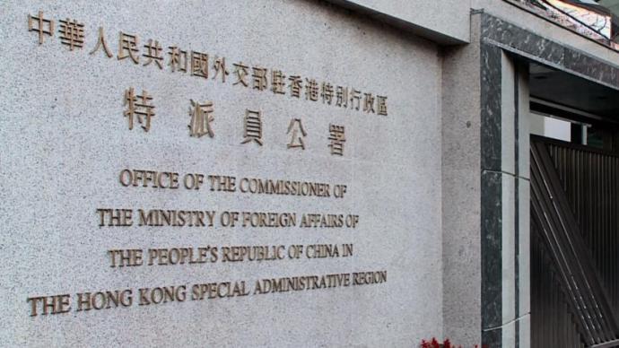 外交部駐港公署正告美方:停止干預特區司法機關依法辦案
