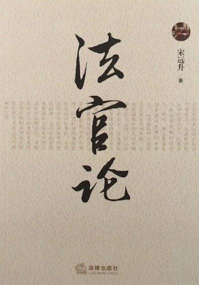 《法官论》,宋远升著,法律出版社2012年6月出版。308页,28.00元