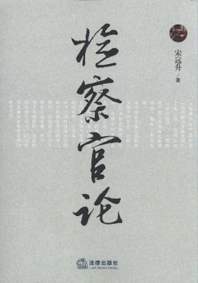 《检察官论》,宋远升著,法律出版社2014年3月出版,268页,28.00元