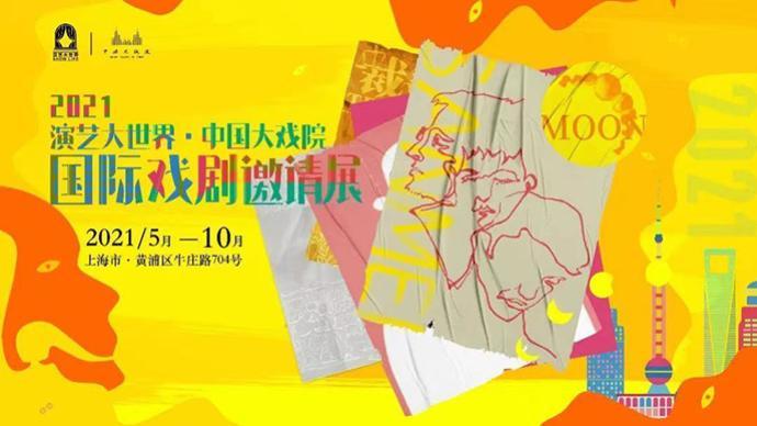 """中國大戲院""""國際戲劇邀請展""""來了,主打原創新銳力量"""