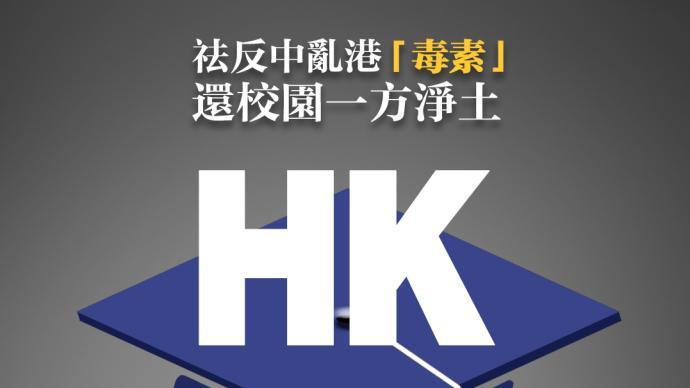 人民日報:與暴力分子站在一起,就是與香港的明天為敵!