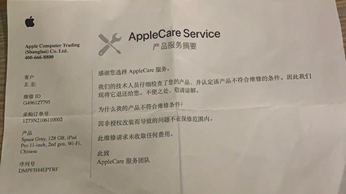 消費曝光臺|網購iPad送修被認定非原裝,消費者退貨遭拒