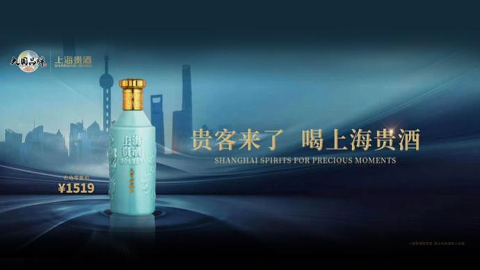 """白酒市場""""十四五""""開局,上海貴酒的彎道超車邏輯"""