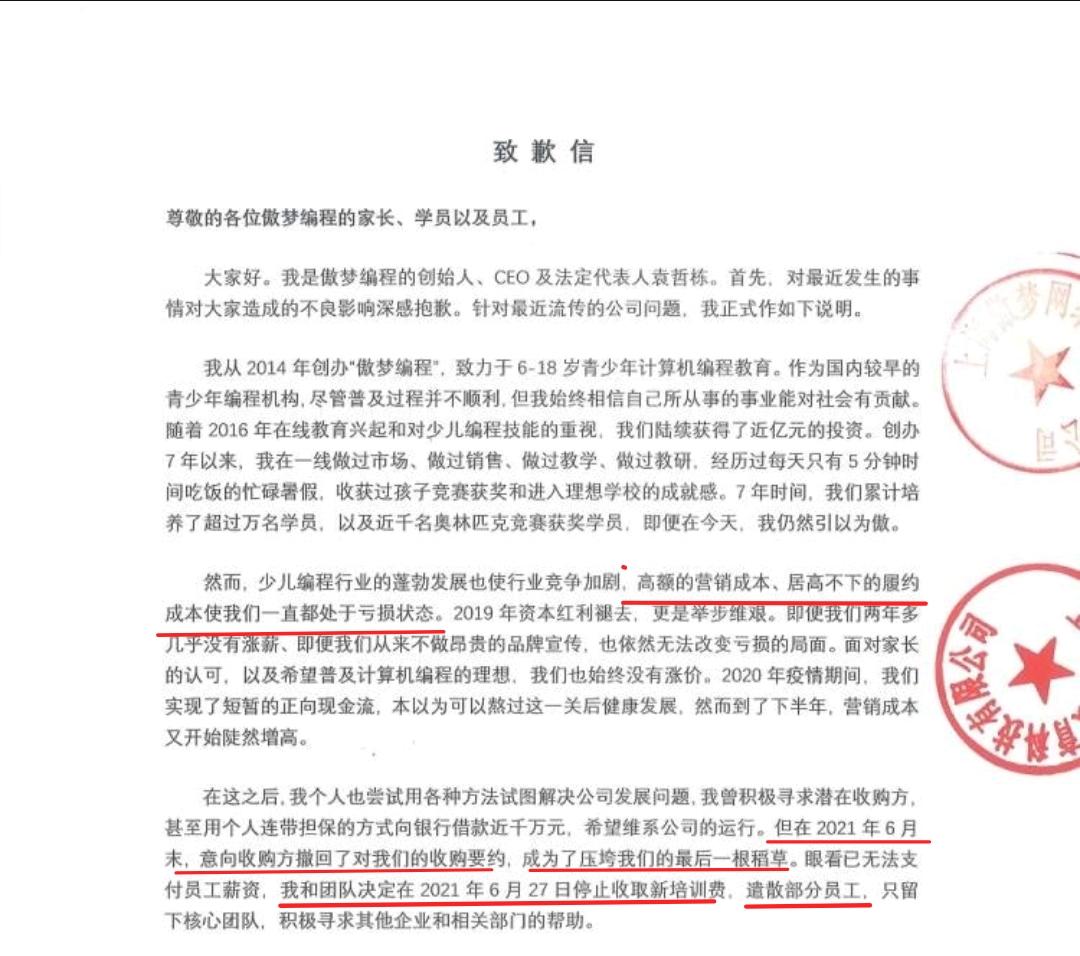 傲梦编程CEO袁哲栋在致歉信中讲述了公司出现的问题。受访者供图
