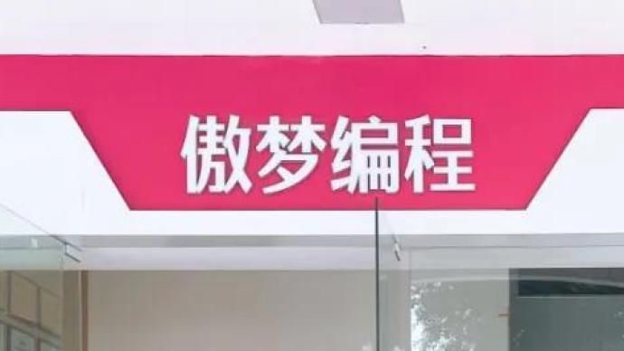"""消費曝光臺丨""""傲夢編程""""停課多地家長求退款,CEO發致歉信"""