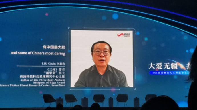 《三體》跨界AI!商湯聘請劉慈欣任科幻星球研究中心主任