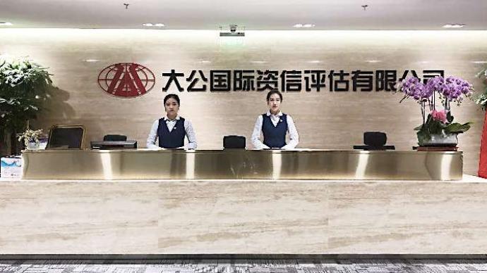 因多項違規,大公國際被北京證監局采取責令改正監管措施