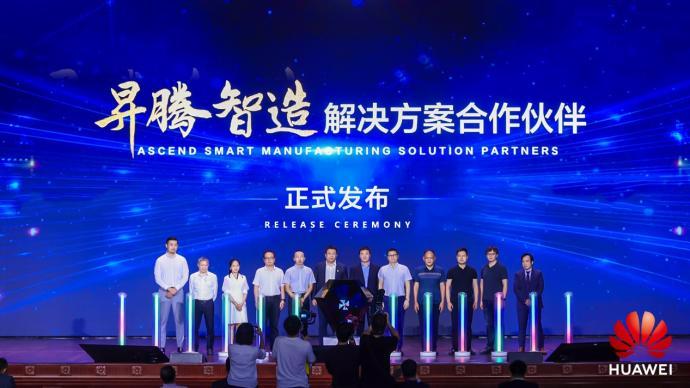 """華為和40余家合作伙伴發布""""昇騰智造""""等四大行業解決方案"""