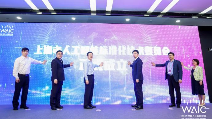 上海市人工智能標準化技術委員會成立,近期完成標準體系編制