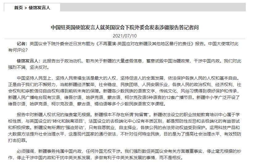 中国驻英国大使馆官网截图