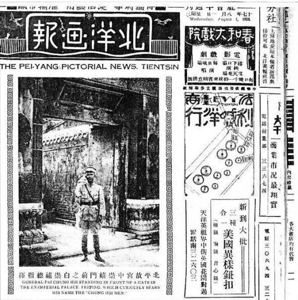 1928年,《北洋画报》上有关白崇禧的报道。