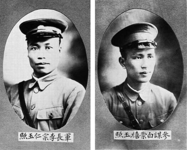 北伐时期的白崇禧和李宗仁