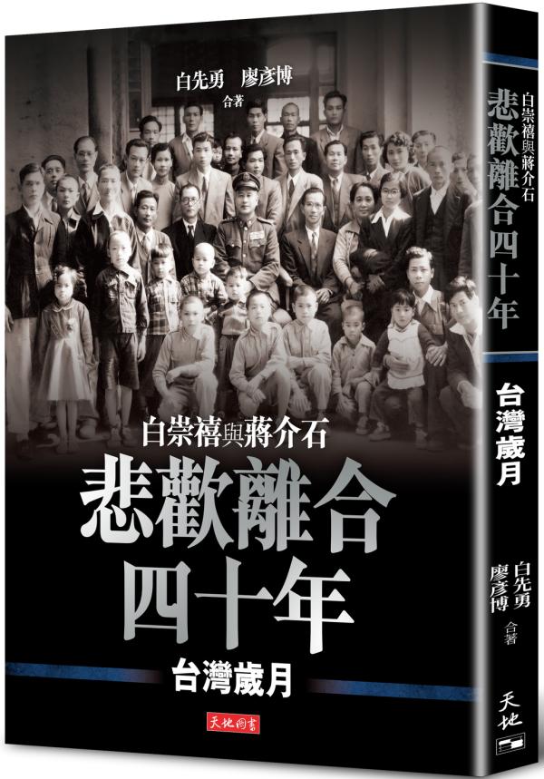 《悲欢离合四十年》第三册,封面图为1956年2月26日,白崇禧与彰化白氏宗亲合影。
