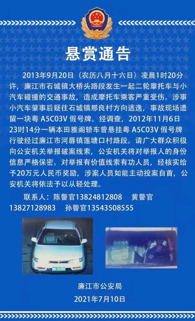 廉江市公安局7月10日发布的悬赏通告,悬赏金额已提升至20万元。 图片来源:廉江市公安局