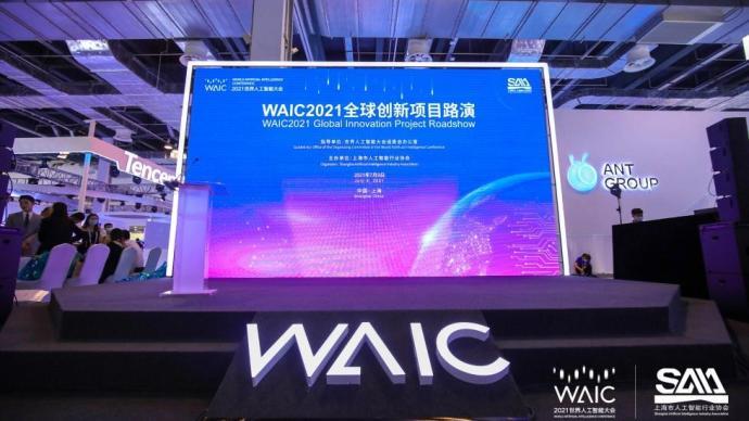 WAIC全球創新項目路演:干線物流重卡自動駕駛方案等獲獎