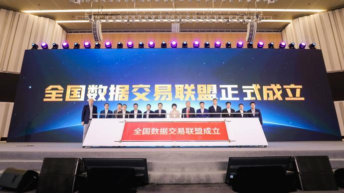全國數據交易聯盟今日在世界人工智能大會上正式成立